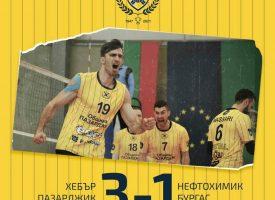 ВК Хебър донесе Суперкупата на България у дома, победихме Нефтохимик с 3:1