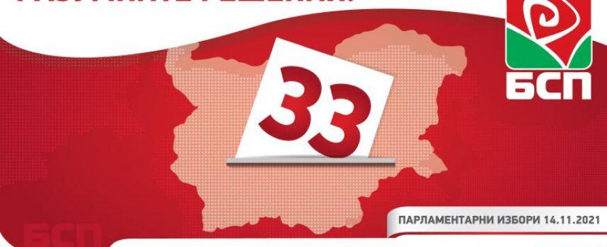 Драгомир Стойнев: Програмата на БСП цели стабилност и устойчивост