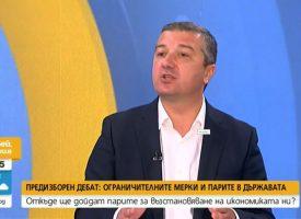 Драгомир Стойнев: България е в икономическа криза, нужен е нов път, а не да губим време в караници и амбиции за постове